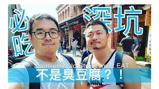 台北深坑老街必吃美食!!不是臭豆腐?