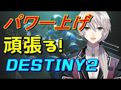 【Destiny2】パワー上げ上げ計画!【シグル・アーサ】