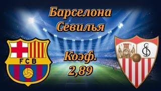 Барселона Севилья Испания Примера 4 10 2020 Прогноз и Ставки на Футбол
