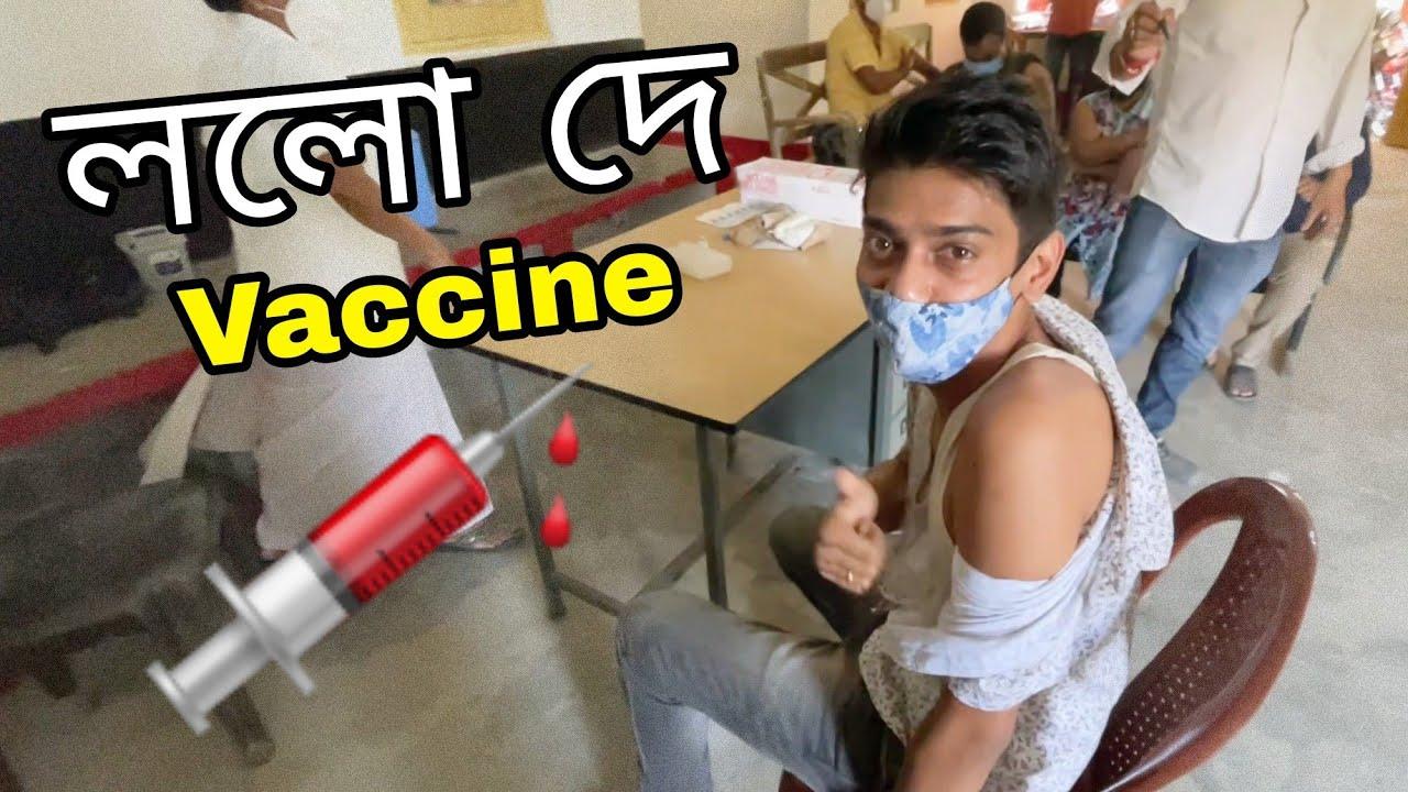 Vaccinated finally - ললো দে ৰ