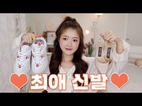 (ENG)요즘 자주 신는 최애 신발~???????? ( 아키클래식 / 마크모크 / 모노바비 등등! ) Favorite Shoes????