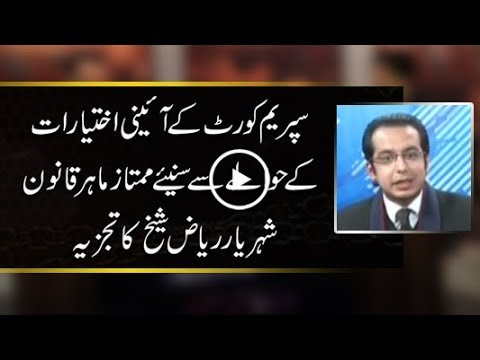 SC has the moral and legal right to step in when executive is not working properly: Shehryar Riaz