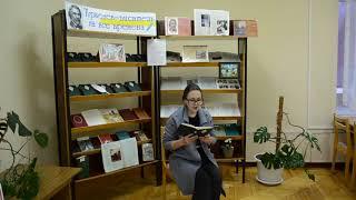 #читаемтургенева Павлова Н.В., Чебоксары, Молодежная библиотека им. И. Тургенева