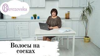 Др. Елена Березовская - Волосы на сосках