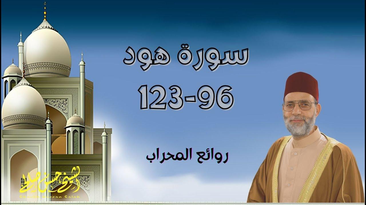 تلاوة مؤثرة لأخر سورة [ هود ] للشيخ حسن صالح ، سُجلت من صلاة العشاء [ مسجد على متان هرجيسا ]