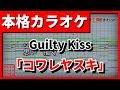 【フル歌詞付カラオケ】コワレヤスキ(Guilty Kiss)【ラブライブ!サンシャイン!!】【野田工房cover】