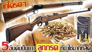 5 อันดับ ปืนลูกกรด ที่น่าใช้ที่สุด โครตสวย!!