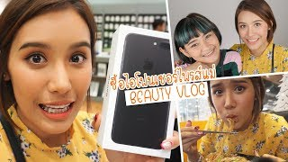 Gambar cover 1 Day with MEE!! ซื้อของขวัญ กินหมูย่างเกาหลีที่สยาม | Beauty Vlog