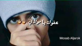اغنية عفوك يا مولاي اجمل تصميم حالات واتس اب