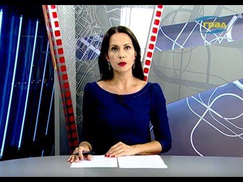 Телерадиокомпания «ГРАД»: Новости Одессы 15.08.2019