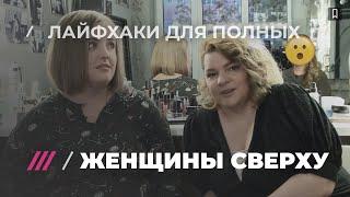 Лайфхаки для толстых от авторок телеграм-канала «Ты не влезешь»