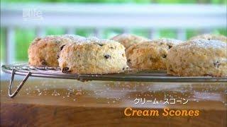 (抜粋)マーサの楽しい焼き菓子づくり 「クリームスコーン」