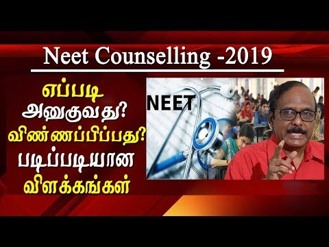 How to apply for Neet counselling 2019 and medical counselling in tamilnadu 2019 Tamil Nadu news   Dr Rabindranath An activist an expert of Neet examination explains the students step-by-step guide On how to apply for Neet counselling 2019 here is the full interview of Dr Rabindranath on Neet counselling and cutoff  tamil news today    For More tamil news, tamil news today, latest tamil news, kollywood news, kollywood tamil news Please Subscribe to red pix 24x7 https://goo.gl/bzRyDm red pix 24x7 is online tv news channel and a free online tv