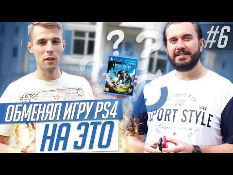 Поменял ЭТО на диск PS4 / Обменялся с Другом / МЕНЯЛЫ #6