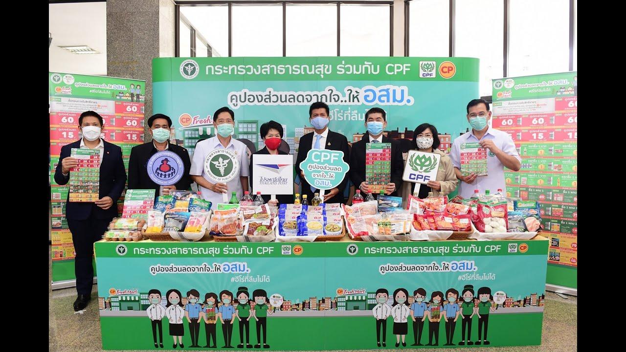 """โครงการ """"คูปองส่วนลดจากใจให้ อสม."""" ส่งกำลังใจให้อาสาสมัครสาธารณสุขประจำหมู่บ้านทั่วไทย"""