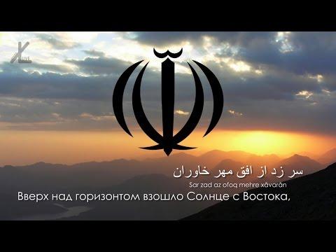 Гимн Ирана -