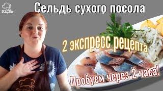 Сельдь сухого посола : 2 экспресс рецепта - с горчицей и в пакете. Селедка СУПЕР ВКУСНО И БЫСТРО!