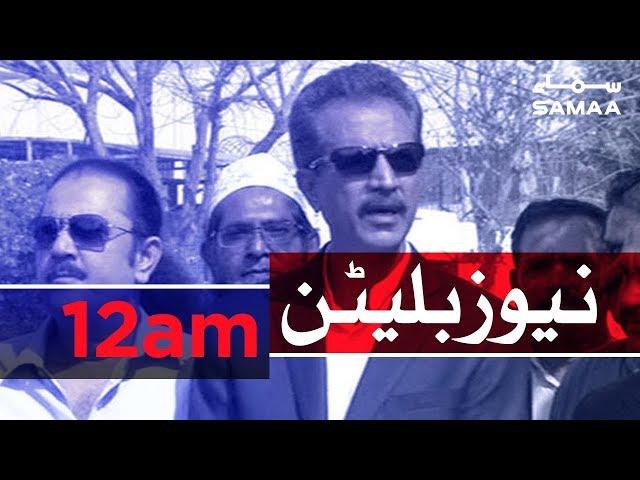 Samaa Bulletin - 12AM - 13 December 2018
