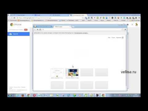 Родительский контроль в Google Chrome