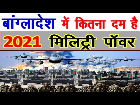 Bangladesh military power in 2021 | How powerful is Bangladesh army in 2021