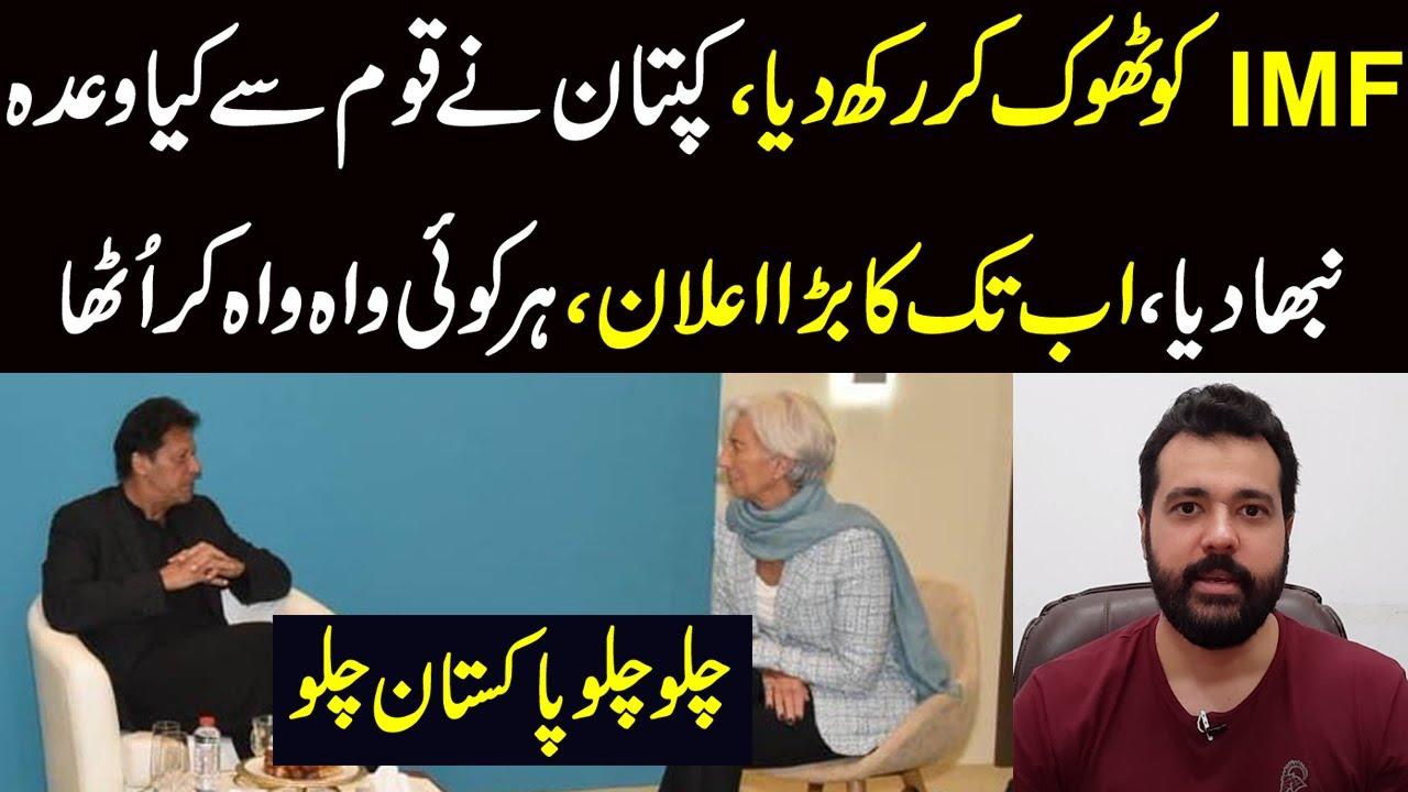 IMF ko thook dia, Imran khan ny wada nibha dia, Usama Ghazi analysis