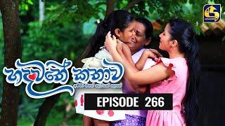 Hadawathe Kathawa Episode 266 || ''හදවතේ කතාව''   ||  21st January 2021 Thumbnail