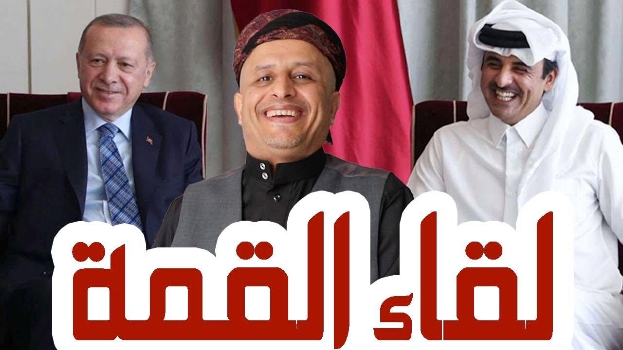 تعليقاً على زيارة الطيب اردوغان لقطر