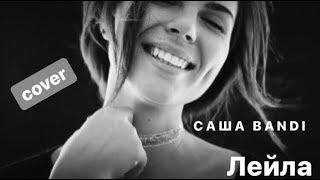 Саша Bandi - Лейла (cover Jah Khalib) полная версия
