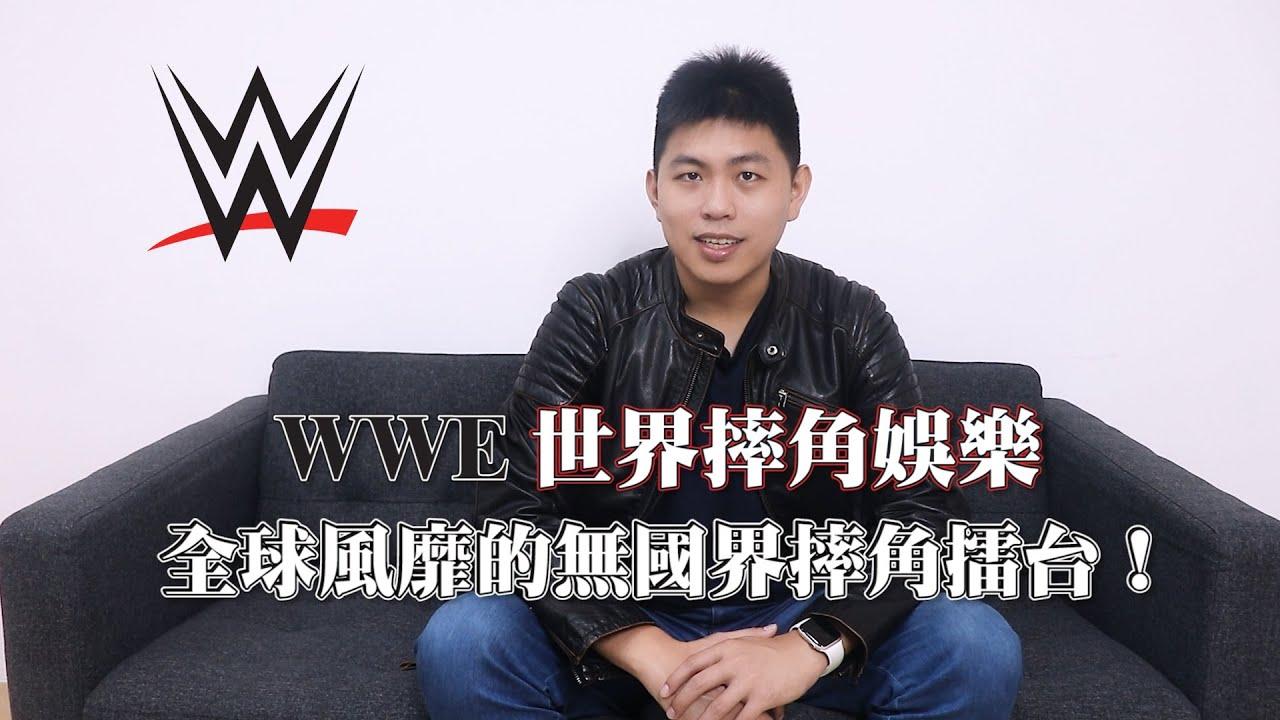 執行長聊美股|世界摔角娛樂 WWE