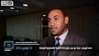 مصر العربية | محمد أبوجياب: نبحث مع مصر طرق إعادة القضية الفلسطينية للواجهة