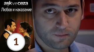 Любовь и наказание 1 серия