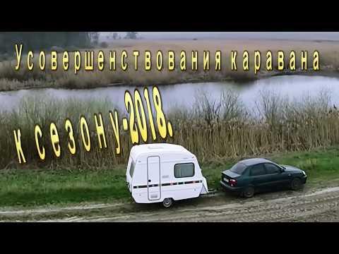 Усовершенствования каравана Невядов 126 по итогам 2017 года