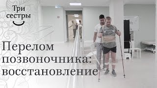 Перелом позвоночника и травма спинного мозга реабилитация