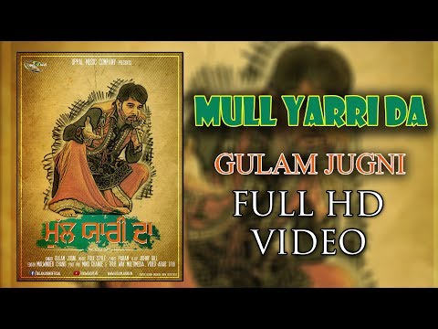 Mull Yarri Da (Full Song) | Gulam Jugni | Uppal Music | Latest Punjabi Songs 2017