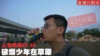 【呱吉直播】人生晚長EP44:破爛少年在草原