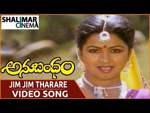 Anubandham Movie || Jim Jim Tharare Video Song || ANR, Sujatha, Karthik || Shalimar Cinema