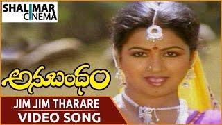 Anubandham Movie || Jim Jim Tharare Video Song || ANR, Sujatha, Karthik || Shalimar Cinema