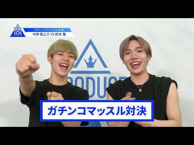 【中野 龍之介VS鈴木 雅】lガチンコマッスルバトルlPRODUCE 101 JAPAN