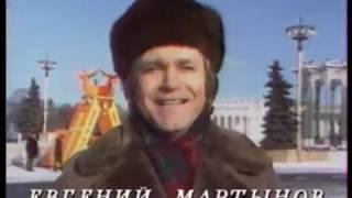 Евгений Мартынов  - Невеста
