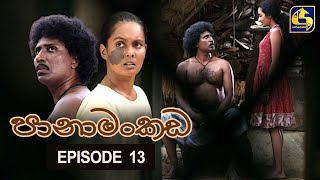 Panamankada Episode 13    පානාමංකඩ    04th September 2021 Thumbnail