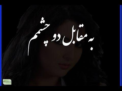 به مقابل دوچشمم - نجیب کشمی thumbnail