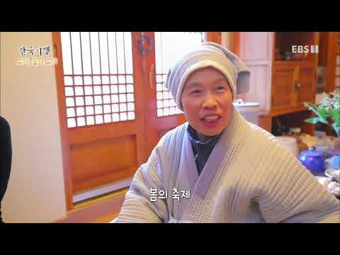 한국기행 - Korea travel_오지, 봄이 오지 4부 어디만큼 왔나요_#002