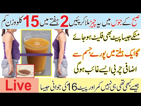 Fast Drink For Weight Loss | Lose 10 Kgs in 10 Days | Fat Cutter Drink – Wazan km krn ka tarika