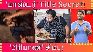 master-title-secret-str-briyani-trends-talkies-today-epi-42-hindu-tamil-thisai