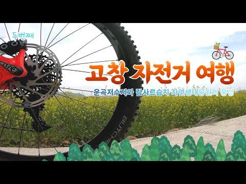 고창여행 '고창 자전거 여행' 운곡저수지와 람사르습지자연생태공원의 풍경