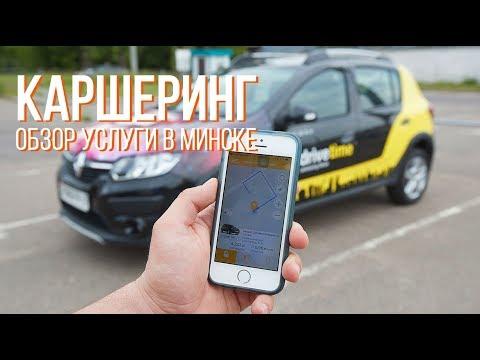 Каршеринг (carsharing)  обзор услуги в Минске