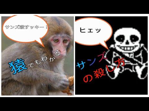 [UNDERTALE]猿でも分かるサンズの倒し方〜サンズ戦徹底攻略解説〜[公式日本語版]