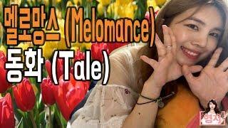 멜로망스(Melomance) _ 동화(Tale) / COVER BY 형지