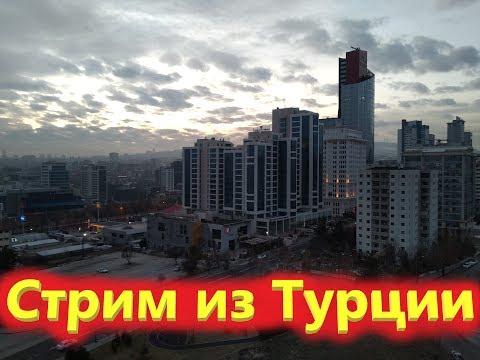 Константин ПРО и Ольга в Анкаре! Стрим из Турции!