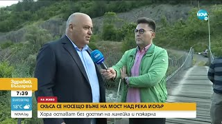 Скъса се носещо въже на мост над река Искър - Здравей България 06.07.2021